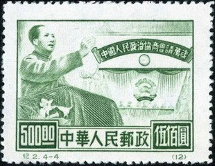 Chairman Mao at the Conference