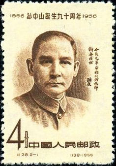 Dr. Sun Yat-sen and his epigraph