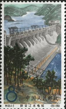 Xinanjiang Hydro-electric Power Station