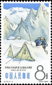 China women mountaineering team climing Mt.Kongur Debe