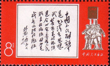 Inscription by Lin Biao