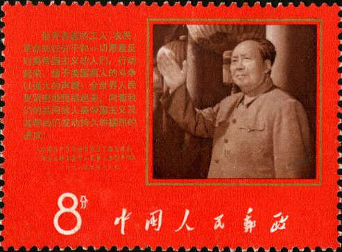 Portrait of our  great leader Mao Zedong and the part of the statement