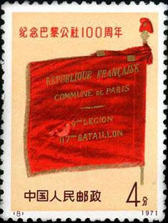 A banner of  Paris Commune