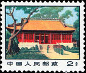 National Institute of Peasant Movement in Guangzhou