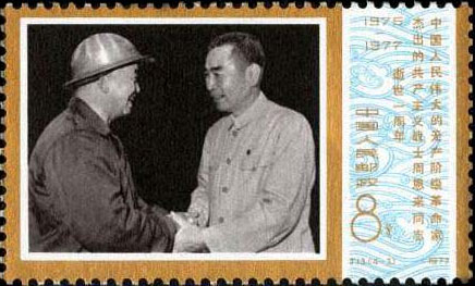 Comrade Zhou Enlai and Workers in Daqing