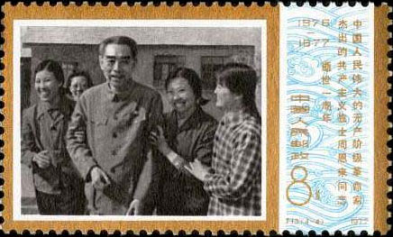 Comrade Zhou Enlai and Farmers in Dazhai