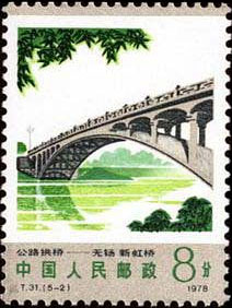 No. 3 bridge in West Sichuan Province