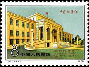Centre Archive of China