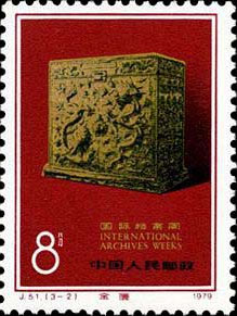 Golden Cabinet (Huoshi Cheng, Imperial achive of China)