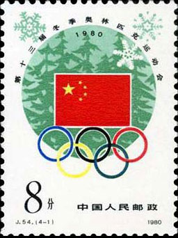 The badge of the Chinese Olympic Committee