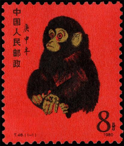 Gengshen Year (Year of the Monkey)