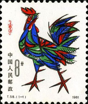 Xinyou Year (Year of the Cock)