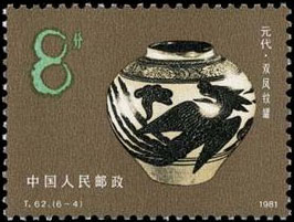 Jar of Yuan dynasty