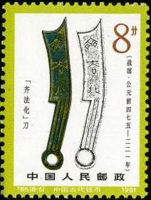 Qifahua knife-shaped coin