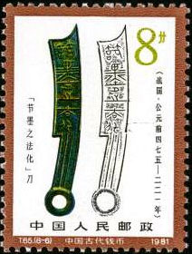 Jiemozhi Fahua knife-shaped coin