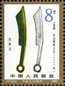 Cuspate head knife-shaped coin