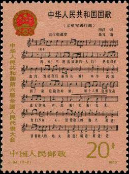 The National Anthem of PRC