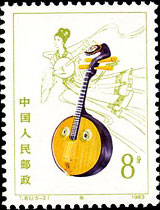 Yuanxian (an ancient musical instrument)