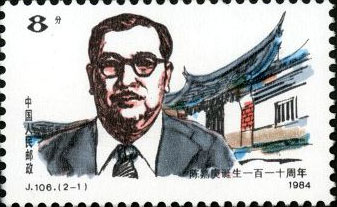 Portrait of Chen Jiageng