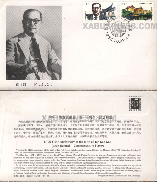 110th Anniv. of Birth of Chen Jiageng