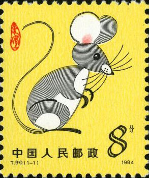 Jiazi Year (Year of the Rat)