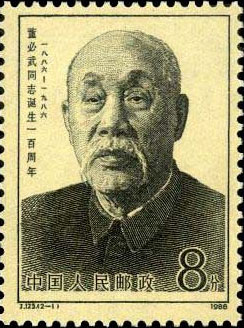 Portrait of Dong Biwu