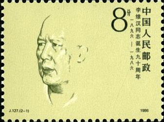 Portrait of Li Weihan