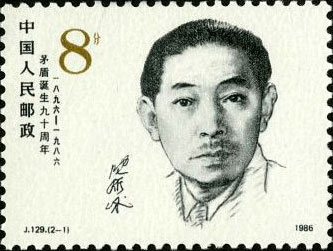 Portrait of Mao Dun