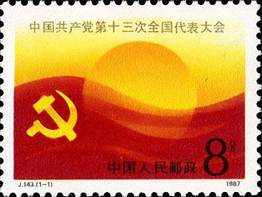 13th National Congress of CCP