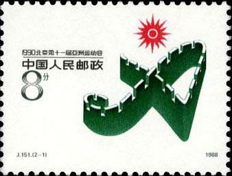 The badge of  1990 Beijing 11th Asian Game