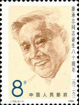 Portrait of Liao Chengzhi
