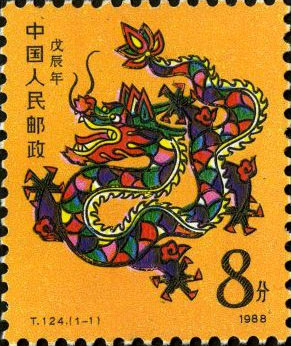 Wuchen Year(Year of Dragon)