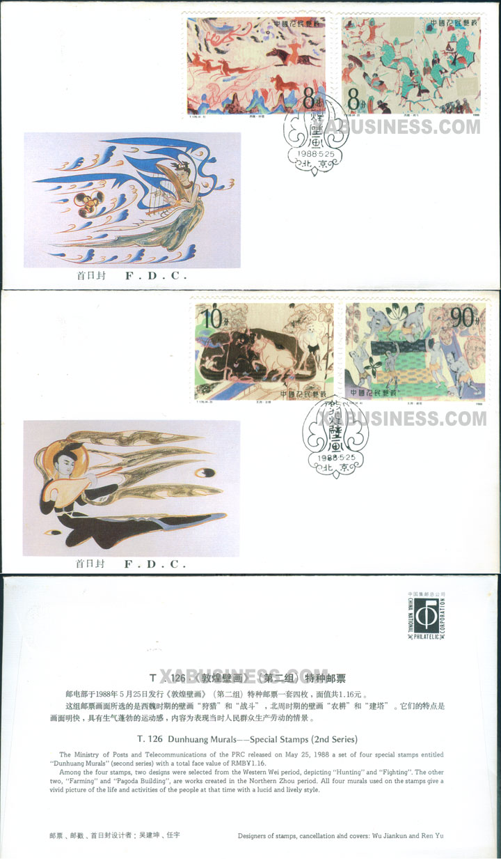 Dunhuang Murals (2nd Series) (FDC)