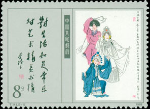 Tale of the White Snake - Ye Qianyu