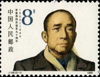 Portrait of Comrade Li Fuchun