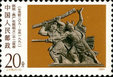 2200th Anniv. of the Peasant Uprising Led by Chen Sheng and Wu Guang