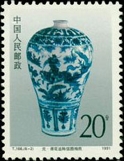 Yuan Dynasty, Vase with Blue Plum Blossom