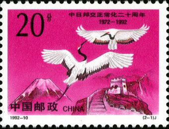 20th Anniv. of the Normalization of the Diplomatic Relations Between China and Japan (1972 - 1992)