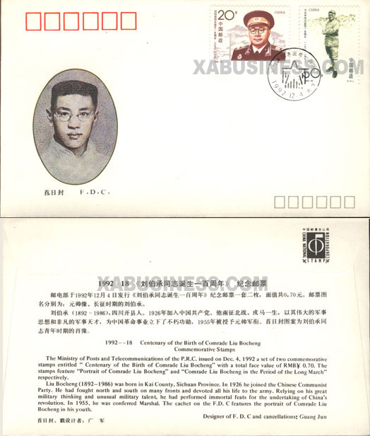 Centenary of Birth of Comrade Liu Bocheng