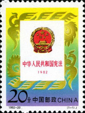 The Constitution of the People's Republic of China (1982 - 1992)