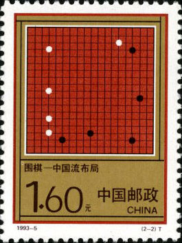 Weiqi, Chinese Position