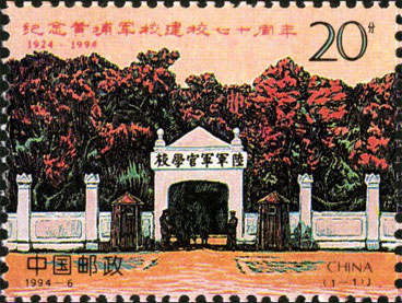 70th Anniv. of the Founding of Huangpu Minitary School