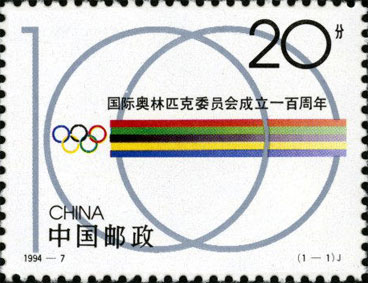 Century Anniv. of the Founding of the International Olympic Committee