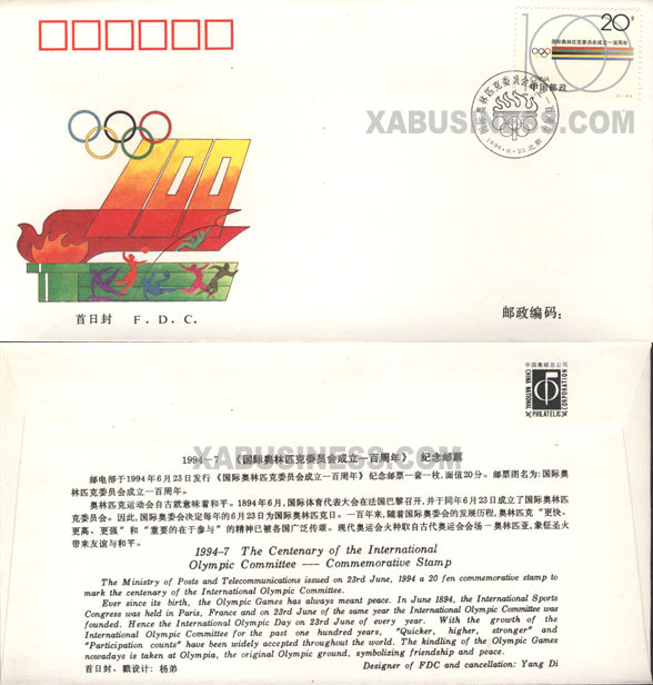Centenary of the Founding of the International Olympic Committee (IOC)