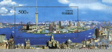 An Opening and Developing Pudong