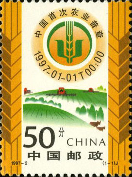 China's First National Census of Agricolture