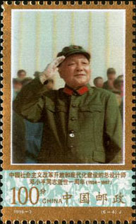 Deng Xiaoping as Chairman of the Central Military Commission