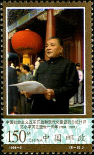 Deng Xiaoping Making a Speech on the Grand Ceremony Marking the 35th Anniversary of the People's Republic of China