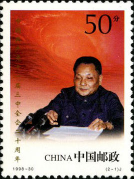 Comrade Deng Xiaoping at the Third Plenary Session of the 11th Central Committee of CPC