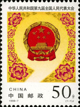 The Ninth National People's Congress of the People's Republic of China